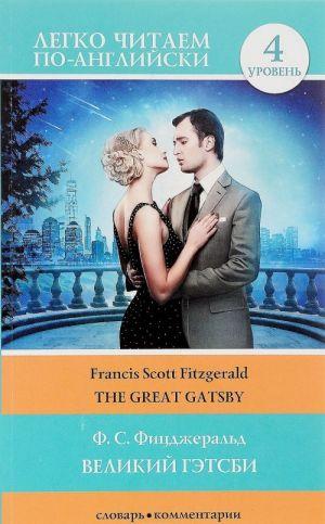Velikij Getsbi = The Great Gatsby