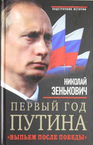 "Pervyj god Putina. ""Vypem posle pobedy"""