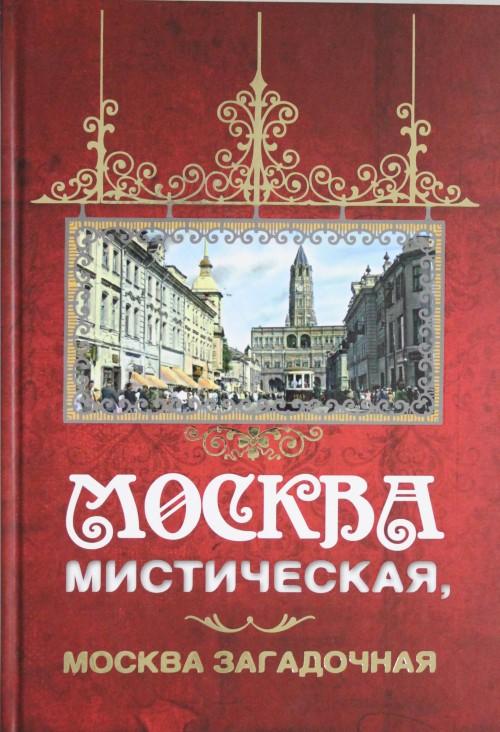Moskva misticheskaja, Moskva zagadochnaja
