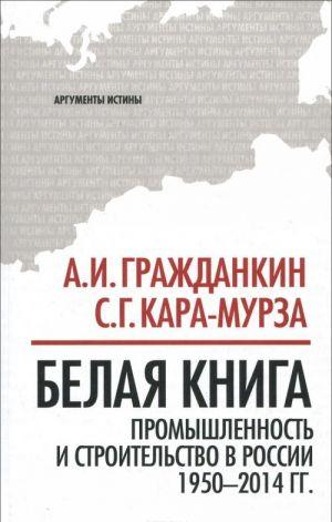 Belaja kniga. Promyshlennost i stroitelstvo v Rossii 1950-2014 goda