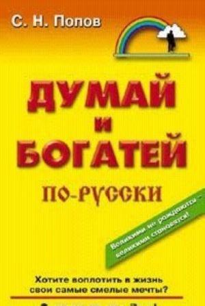 Dumaj i bogatej po-russki