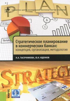 Strategicheskoe planirovanie v kommercheskikh bankakh. Kontseptsija, organizatsija, metodologija