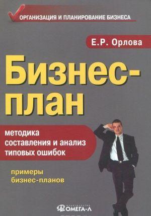 Biznes-plan. Metodika sostavlenija i analiz tipovykh oshibok