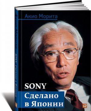 Sony. Sdelano v Japonii
