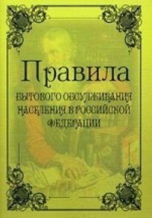 Pravila bytovogo obsluzhivanija naselenija v Rossijskoj Federatsii