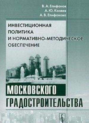 Investitsionnaja politika i normativno-metodicheskoe obespechenie moskovskogo gradostroitelstva