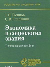 Ekonomika i sotsiologija znanija