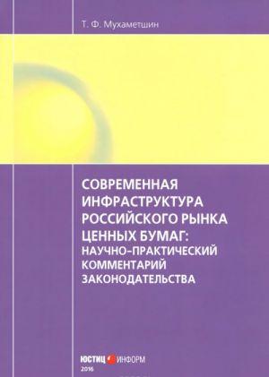 Sovremennaja infrastruktura rossijskogo rynka tsennykh bumag: nauchno-prakticheskij kommentarij zakonodatelstva