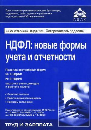 NDFL. Novye formy uchjota i otchetnosti