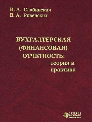 Bukhgalterskaja (finansovaja) otchetnost. Teorija i praktika