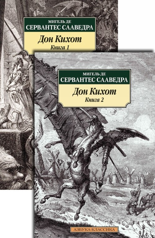 Дон Кихот (в 2-х книгах) (комплект)