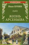 Zhizn Arseneva