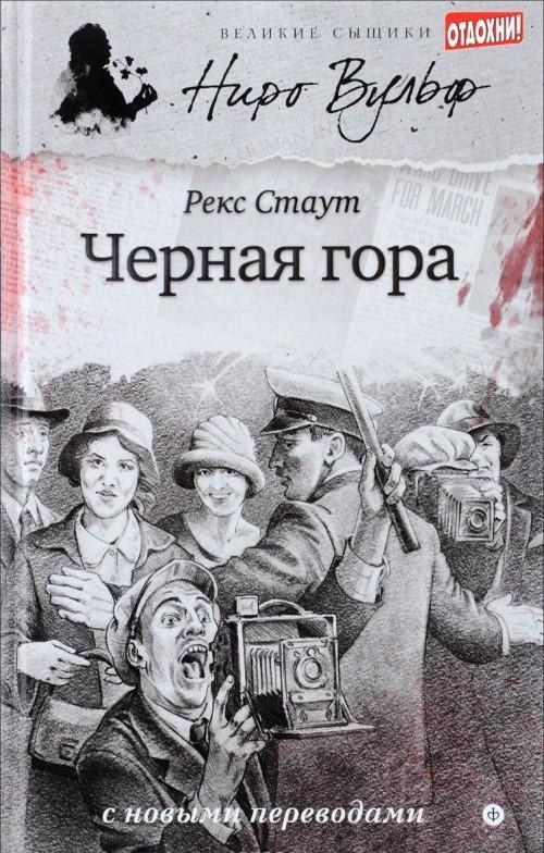 Chernaja gora