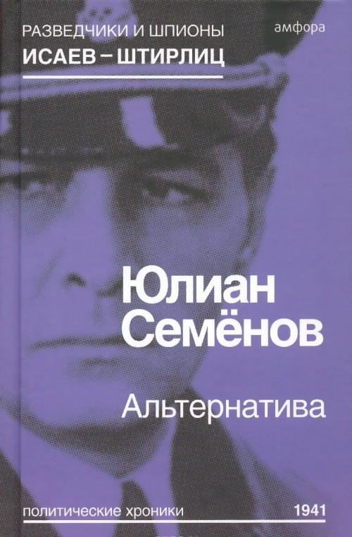 Alternativa. Vesna 1941