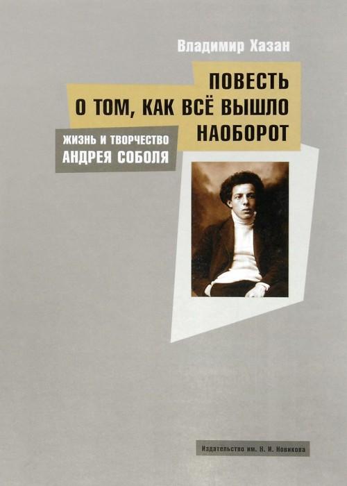 Zhizn i tvorchestvo Andreja Sobolja, ili Povest o tom, kak vse vyshlo naoborot