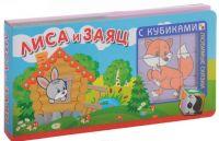 Лиса и заяц (+ кубики)