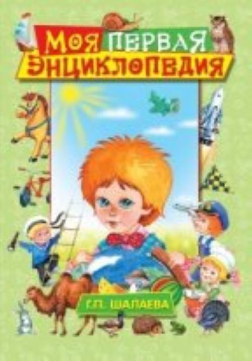 Моя первая энциклопедия
