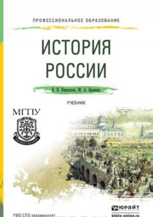 Istorija Rossii. Uchebnik