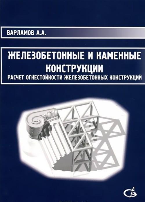 Железобетонные и каменные конструкции. Расчет огнестойкости железобетонных конструкций. Учебное пособие