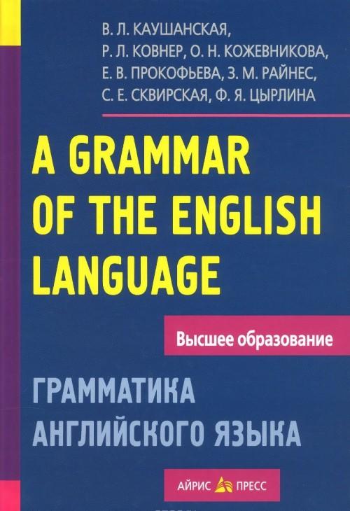 A Grammar of the English Language / Grammatika anglijskogo jazyka. Posobie dlja studentov pedagogicheskikh institutov