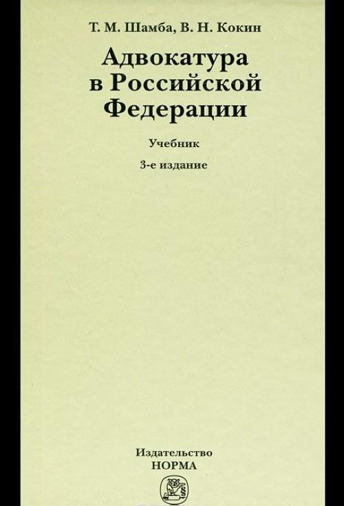 Advokatura v Rossijskoj Federatsii