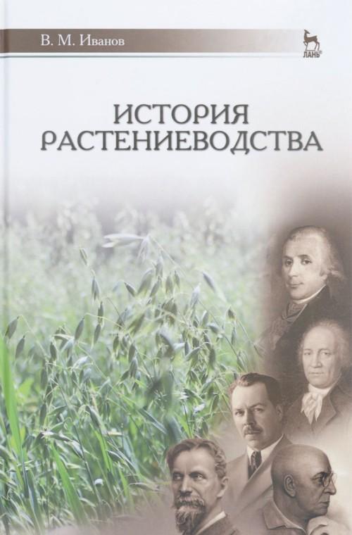 Istorija rastenievodstva. Uchebnoe posobie