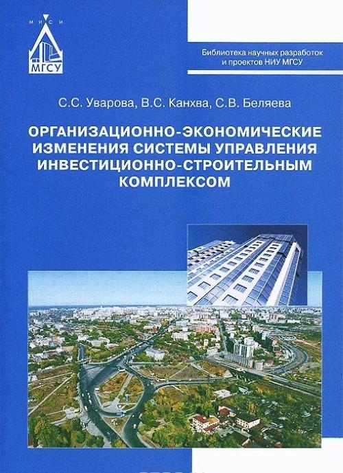 Organizatsionno-ekonomicheskie izmenenija sistemy upravlenija investitsionno-stroitelnym kompleksom