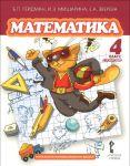 Matematika. 4 klass. Uchebnik. Vtoroe polugodie