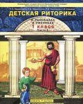 Детская риторика в рассказах и рисунках. 1 класс. В 2 частях. Часть 1