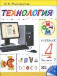 Tekhnologija. 4 klass. Uchebnik. V 2 chastjakh. Chast 2