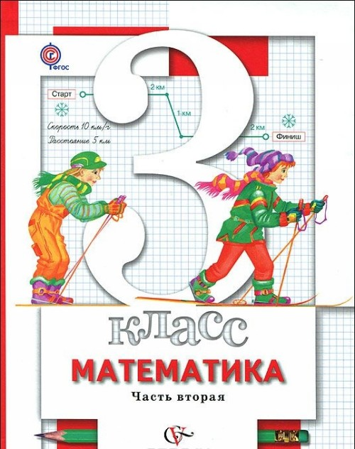 Matematika. 3 klass. Uchebnik. V 2 chastjakh. Chast 2