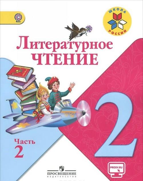 Literaturnoe chtenie. 2 klass. Uchebnik. V 2 chastjakh.