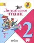 Литературное чтение. 2 класс. Учебник. В 2 частях.