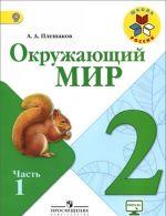 Окружающий мир. 2 класс. Учебник. В 2 частях.