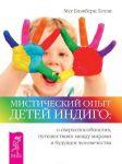 Мистический опыт Детей Индиго. О сверхспособностях, путешествиях между мирами и будущем человечества