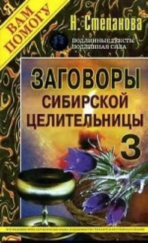 Zagovory sibirskoj tselitelnitsy. Vypusk 3