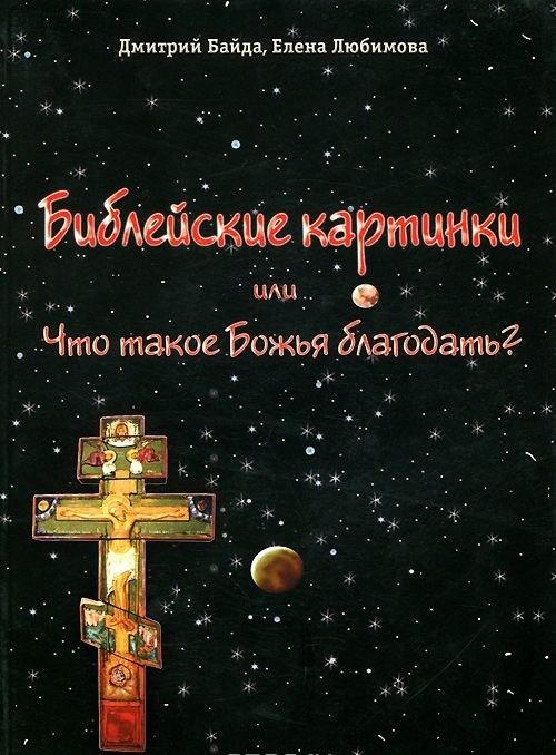 """Biblejskie kartinki ili chto takoe """"Bozhja blagodat""""?"""