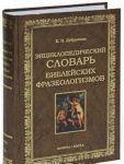 Entsiklopedicheskikh slovar biblejskikh frazeologizmov