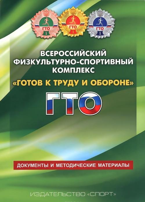 """Vserossijskij fizkulturno-sportivnyj kompleks """"Gotov k Trudu i Oborone"""" (GTO). Dokumenty i metodicheskie materialy"""