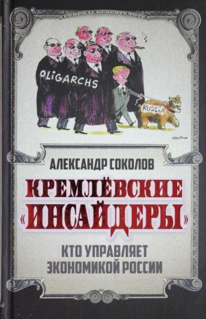 "Kremlevskie ""insajdery"". Kto upravljaet ekonomikoj Rossii"