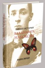 Tajnaja istorija Vladimira Nabokova
