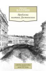 Проблемы поэтики Достоевского