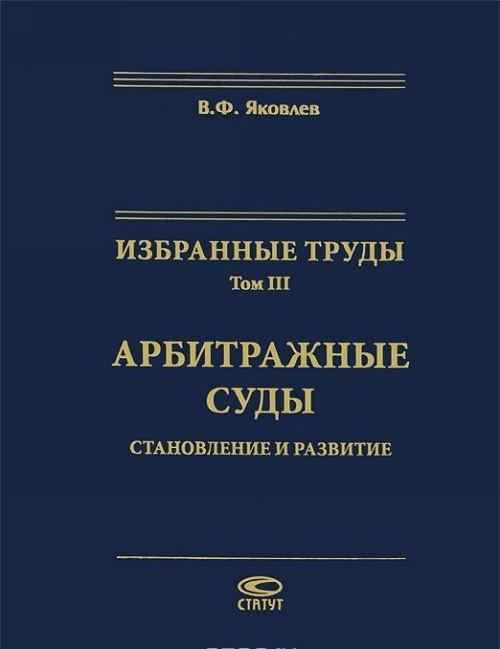 Избранные труды. Том 3. Арбитражные суды. Становление и развитие