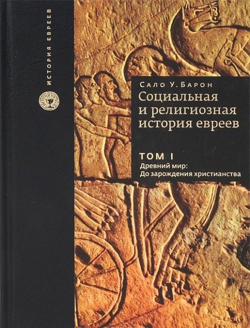 Sotsialnaja i religioznaja istorija evreev. V 18 tomakh. Tom 1. Drevnij mir. Do zarozhdenija khristianstva