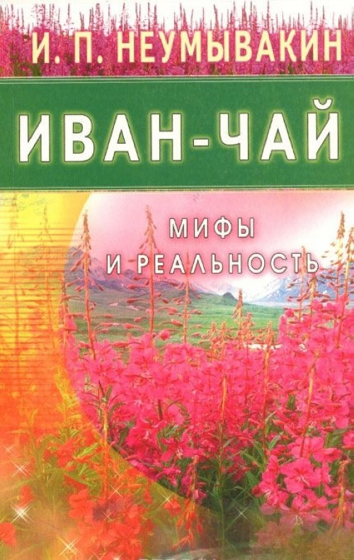 Ivan-chaj. Mify i realnost