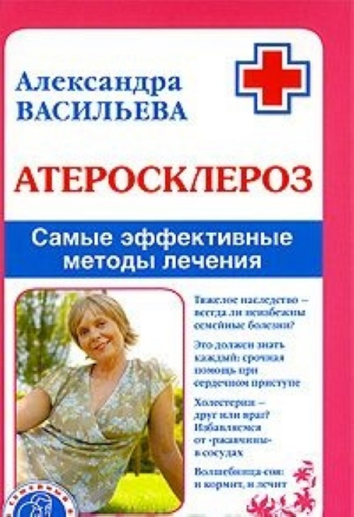 Ateroskleroz. Samye effektivnye metody lechenija