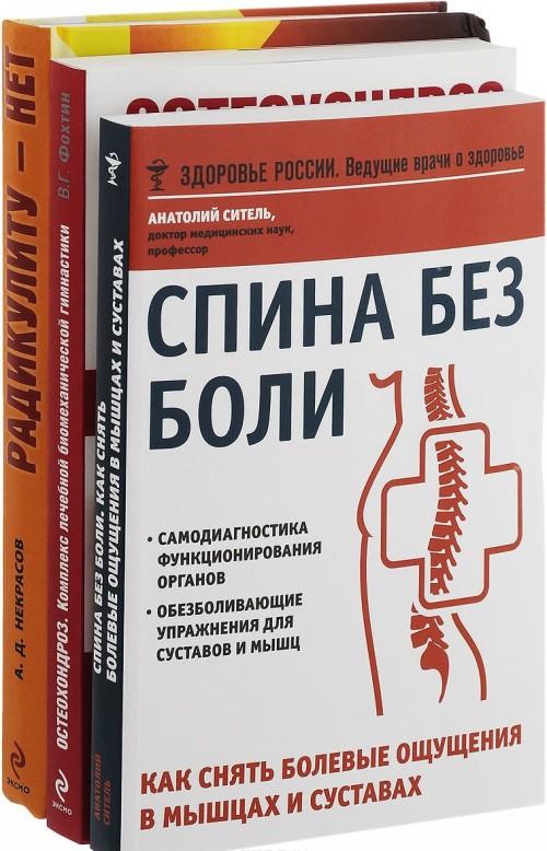 Izbavtes ot bolej v spine (komplekt iz 3 knig)