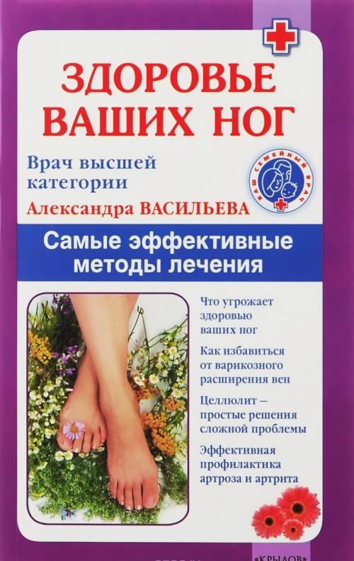 Zdorove vashikh nog. Samye effektivnye metody lechenija