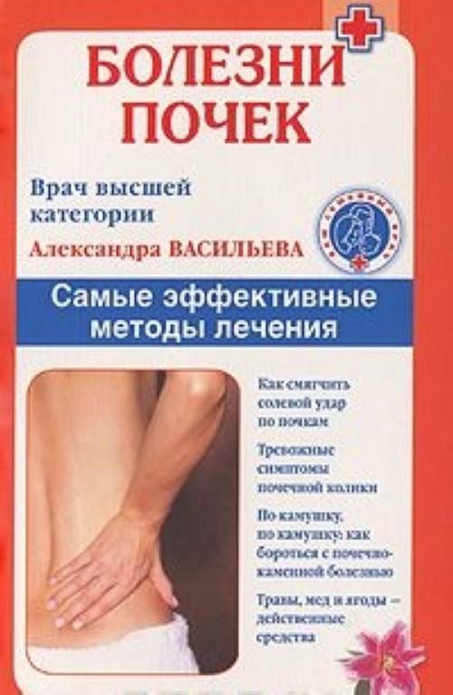 Bolezni pochek. Samye effektivnye metody lechenija