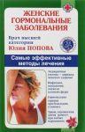 Zhenskie gormonalnye zabolevanija. Samye effektivnye metody lechenija